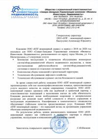 fin_letter
